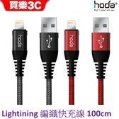 Hoda 【Apple Lightning】W1 尼龍編織快速充電傳輸線 100cm 【2.4A 快充線】