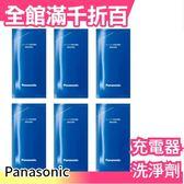 【小福部屋】【ES-4L06A 原廠】日本Panasonic刮鬍刀 充電器 洗淨劑清潔劑6包入 適ES-LV94/LV7