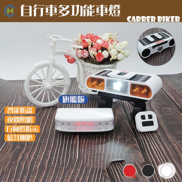 【長暉】自行車多功能車燈藍芽喇叭尾燈單車配備夜間方向燈防盜充電-無線旗艦版