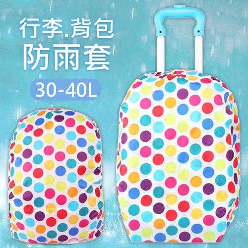 繽紛印花多功能行李箱背包防雨套 30-40L 外出旅行