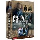 船政學堂 DVD ( 國語.閩南語發音 )