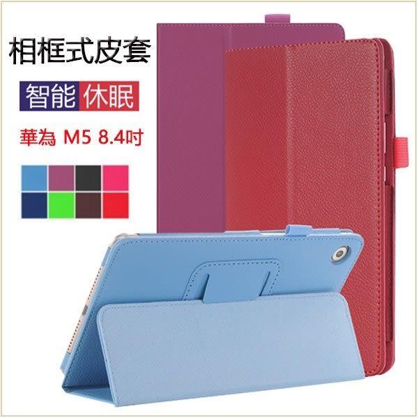 荔枝紋 HUAWEI 華為 Mediapad M5 8.4吋 平板皮套 防摔 支架 兩折 智能休眠 相框式皮套 全包邊 保護套