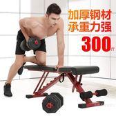 啞鈴凳仰臥板仰臥起坐輔助器運動健身器材家用多功能腹肌板WY 【萬聖節促銷】