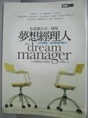 【書寶二手書T3/財經企管_YHU】在清潔公司,發現夢想經理人_彭蕙仙, 馬修‧凱利