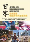 (二手書)日本零售通路發展趨勢與拓銷商機