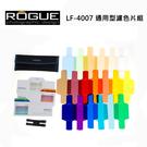 【EC數位】美國 Rogue 樂客 LF-4007 通用型濾色片組 20色 閃光燈 閃燈 濾色片 濾鏡