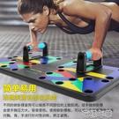 多功能俯臥撐板男家用運動健身器材訓練板俯臥撐支架輔助器胸肌 花樣年華YJT
