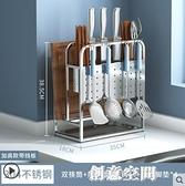 304不銹鋼刀具收納架臺面刀架一體廚房置物架放刀筷籠菜板砧板架 NMS創意新品