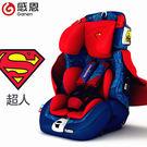 兒童安全座椅超人蝙蝠俠9個月-12歲汽車...