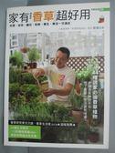 【書寶二手書T9/園藝_XEA】家有香草超好用(2012全新增訂版)_尼克