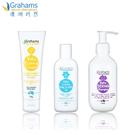 珂然 Grahams 嬰兒修護霜75g+嬰兒潤膚油100ml+嬰兒洗髮露200ml