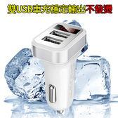 數顯智能USB雙孔車用2.1A充電器 USB車充(紅光LED電源指示光圈)【 流行馨飾力 】