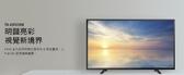 國際牌 Panasonic 六原色 LED 液晶電視 43吋 TH-43F410W 首豐家電