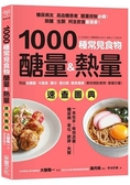 1000種常見食物醣量&熱量速查圖典:列出含醣量‧卡路里‧鹽分‧蛋白質‧膳食纖維