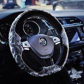 汽車方向盤套冬季短毛絨把套男女可愛大眾速騰卡羅拉朗逸軒逸別克 享購