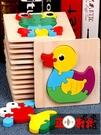 4個裝 兒童木質拼圖立體早教益智力動腦男女孩拼圖玩具【君來佳選】