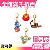 日本原裝 日月版 鑰匙圈 寶可夢 神奇寶貝 pokemon 太陽與月亮【小福部屋】