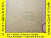 二手書博民逛書店罕見音跫Y4043 吳文林 文化生活出版社 出版1948