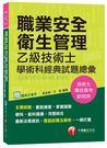 (二手書)職業安全衛生管理乙級技術士學術...