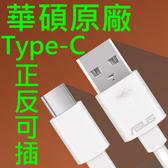【原廠】ASUS 華碩 Type-C QC快充 Type C原廠傳輸線/充電線/數據線/QC 2.0/QC 3.0/9V/12V/20V-ZY