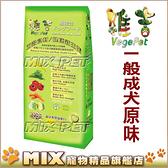 ◆MIX米克斯◆維吉機能素食狗飼料【一般成犬-原味18公斤】