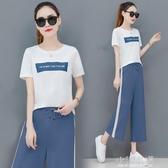 休閒套裝女寬鬆夏裝2020年夏季新款韓版時尚運動服夏天短袖兩件套『小淇嚴選』
