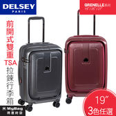 DELSEY 行李箱 GRENELLE 19吋 前開式設計 可擴充 雙重TSA登機箱 002039801 得意時袋