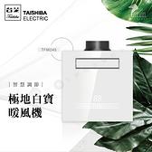 《台芝TAISHIBA》極地白寶浴室暖風機 TFM245 無線搖控型 (110V/220V) 不含安裝
