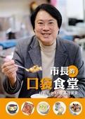 (二手書)市長的口袋食堂:林右昌X45家基隆美食