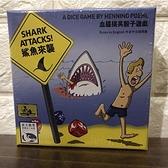 桌上遊戲 鯊魚來襲
