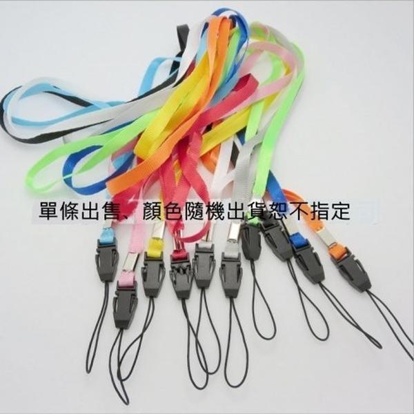 新風尚潮流 限時特賣 精美頸吊繩 【neck-string】 可搭配 手機 隨身碟 識別證 隨機顏色出貨不指定