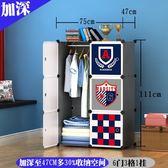 衣櫃簡易衣櫃簡約現代經濟型組裝衣櫃收納塑料卡通衣櫃兒童儲物收納櫃jy 【快速出貨八折】