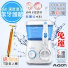 *雙12特惠價【日本AWSON歐森】全家...
