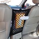 汽車座椅間儲物網兜收納網掛袋車 YX2228『美鞋公社』