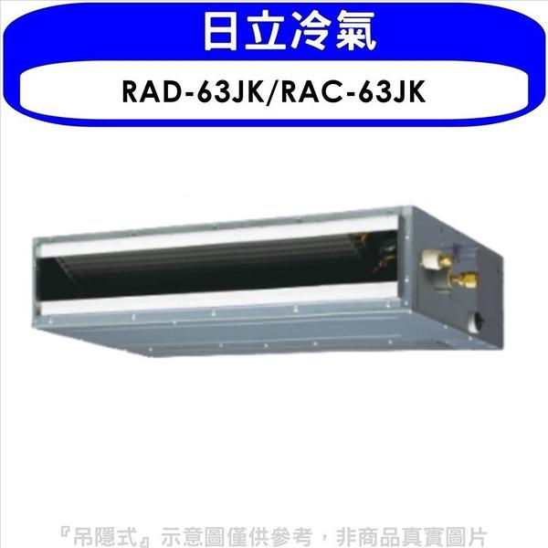 《全省含標準安裝》日立【RAD-63JK/RAC-63JK】變頻吊隱式分離式冷氣10坪 優質家電