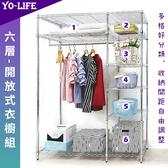 122x46x180六層開放式衣櫥 多層分類 衣櫥 衣櫃 經濟型 宿舍 掛衣架 鐵架衣櫥