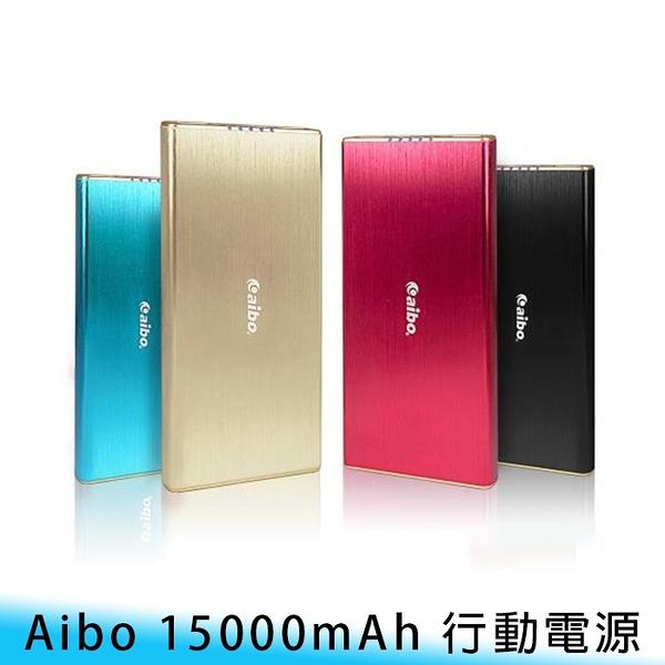 【妃航】aibo 15000mAh BPN-GV100K 金屬/拉絲 LED 雙 USB/2.1A 智能 行動電源