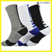 【春季上新】天天特價】3雙籃球襪精英襪子男襪加厚毛巾底純棉中長筒運動襪