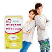 【御松田】專利蘆薈膠原蛋白_優酪乳口味(30包X1盒)