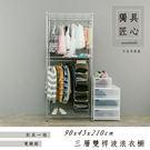 收納架/置物架/衣架 90x45x210cm 三層雙桿衣櫥架_電鍍銀  dayneeds