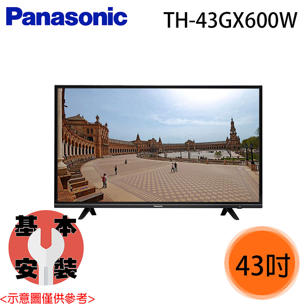 【Panasonic國際】43吋 4K LED 液晶電視 TH-43GX600W 含基本安裝 免運費