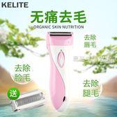 除毛器  女士脫毛器除腋毛專用電動私處陰毛修剪充電式剃毛器·快速出貨