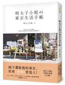 (二手書)明太子小姐的東京生活手帳:東京人妻的幸福生存術大公開!