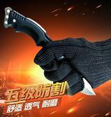 手套-5級鋼絲手套殺魚防刃刀耐磨防滑勞保加厚黑色手套特種兵 完美情人館