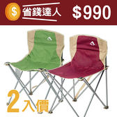 【省錢達人/兩入】Polar Star 大休閒椅 P17733 摺疊椅.折疊椅.折合椅.野餐椅.露營椅.野炊.烤肉