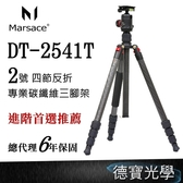 Marsace 馬小路 DT-2541T + DB-2 DT專業系列 2號四節反折腳架 專業推薦碳纖維三腳架  風景專業腳架