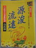 【書寶二手書T6/歷史_JPC】源浚流遠(二)白話資治通鑑精選為政篇_司馬光