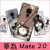 【萌萌噠】華為 Mate20X / Mate20 pro 彩繪磨砂手機殼 卡通塗鴉 超薄防指紋 全包矽膠軟殼 手機殼
