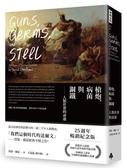 槍炮、病菌與鋼鐵:人類社會的命運.25週年暢銷紀念版【城邦讀書花園】