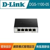 [富廉網]【D-Link】友訊 DGS-1100-05 簡易網管型 網路交換器